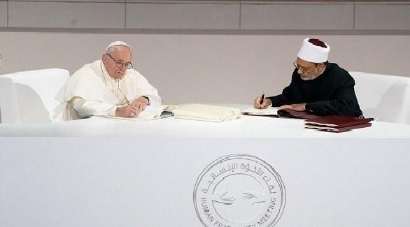 بابا الفاتيكان فرنسيس وإمام الأزهر أحمد الطيب أثناء توقيع وثيقة الأخوة الإنسانية (أرشيف)