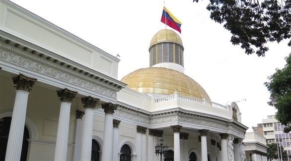 البرلمان الفنزويلي (أرشيف)