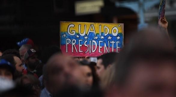أنصار غوايدو في اعتصام بأحد شوارع أوروغواي (أ ف ب)