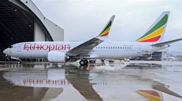 طائرة بوينغ 737 ماكس 8 إثيوبية (إ ب أ)