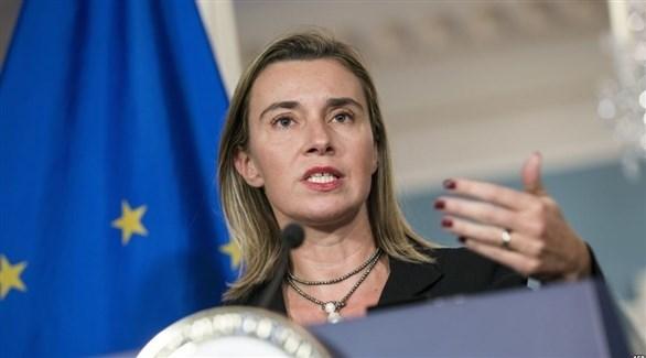 مفوضة السياسة الخارجية في الاتحاد الأوروبي فيديريكا موغيريني (أ ف ب)