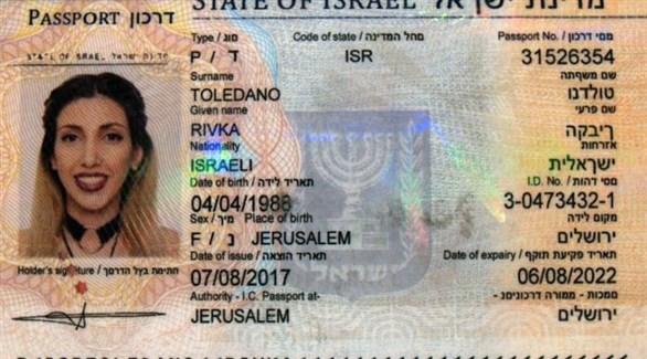 صورة جواز الإيرانية المزور (هاآريتس)