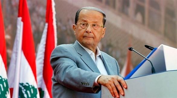 الرئيس اللبناني ميشال عون (أرشيف)