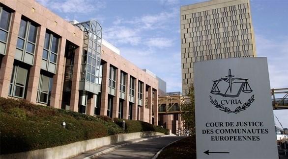 محكمة العدل الأوروبية (أرشيف)