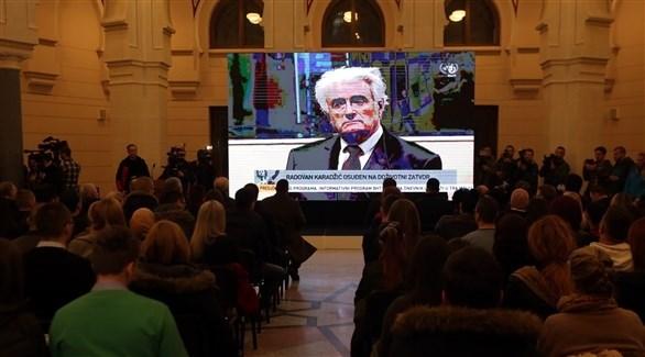 أثناء متابعة محكمة رادوفان كاراديتش على الهواء (اي بي ايه)