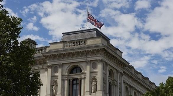 وزارة الخارجية البريطانية (أرشيف)