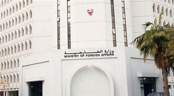 مبنى وزارة الخارجية البحرينية (أرشيف)