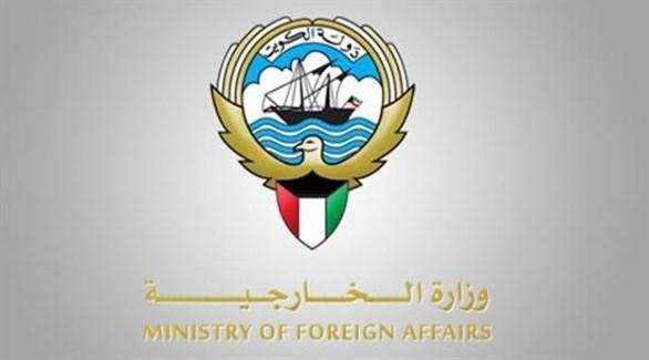 الخارجية الكويتية (أرشيف)