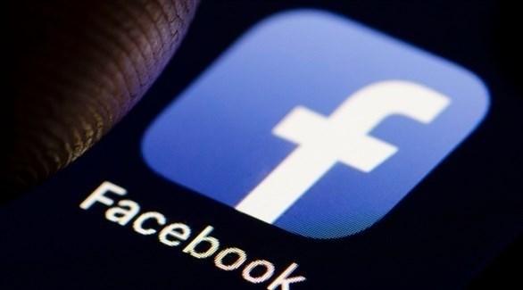 موقع التواصل الاجتماعي فيس بوك (أرشيف)