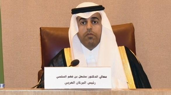 رئيس البرلمان العربي مشعل بن فهم السلمي (أرشيف)