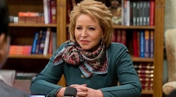 رئيسة مجلس الاتحاد الروسي فالنتينا ماتفيينكو (أرشيف)