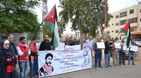 متضامنون أردنيون مع الأسرى الفلسطينين في عمان (أرشيف)