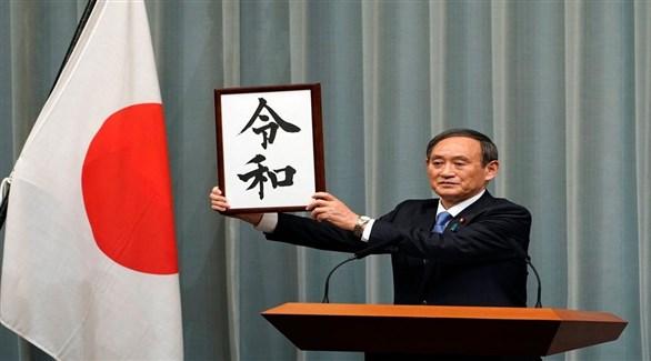 يوشيهيدي سوجا كبير أمناء مجلس الوزراء الياباني يعرض رسمياً اسم الحقبة الجديدة (تويتر)