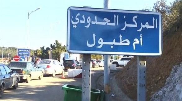 مركز أم الطبول الحدودي بين الجزائر وتونس (أرشيف)