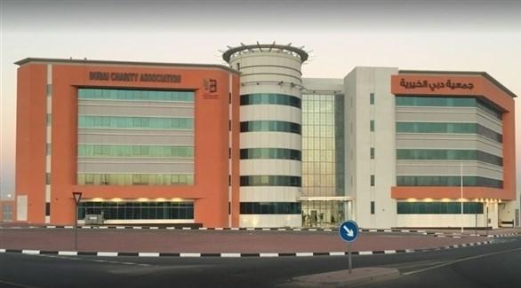 مقر جمعية دبي الخيرية (أرشيف)
