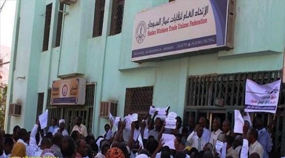 اتحاد نقابات السودان (أرشيف)