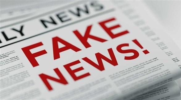 أخبار كاذبة (تعبيرية)