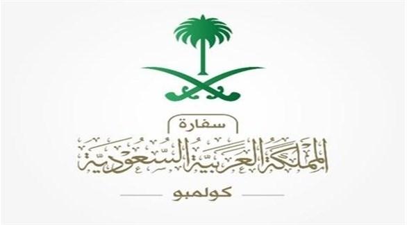 شعار سفارة السعودية في العاصمة السريلانكية (أرشيف)