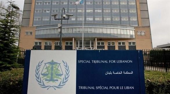 المحكمة الخاصة بلبنان (أرشيف)
