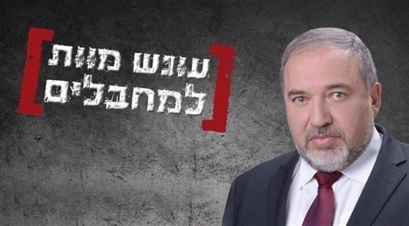 بوست حزب إسرائيل بيتنا يظهر زعيم الحزب إفيغدور ليبرمان وعبارة الإعدام للفدائيين (وسائل إعلام إسرائيلية)
