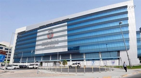 مقر دائرة التعليم والمعرفة في أبوظبي (أرشيف)