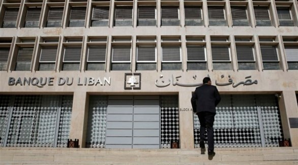 مصرف لبنان المركزي (أرشيف)
