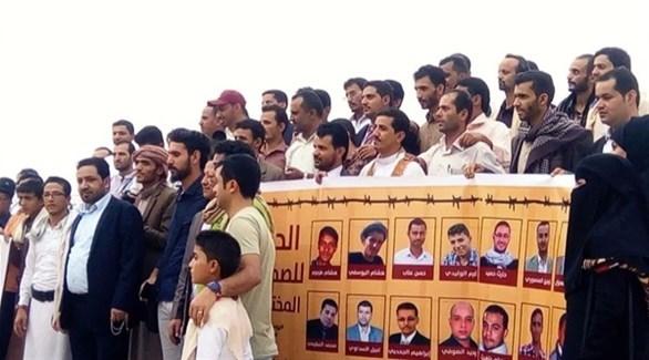 وقفة احتجاجية ليمنيين في الخارج للمطالبة بتحرير الصحافيين من يد الحوثيين (أرشيف)