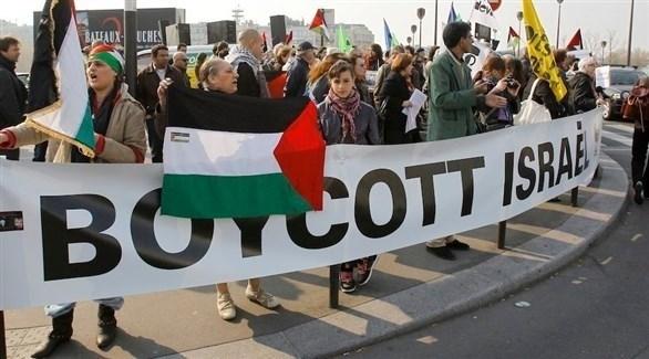متظاهرون يدعون لمقاطعة إسرائيل اقتصادياً (أرشيف)