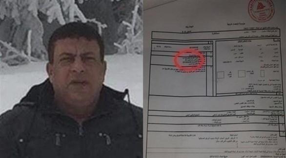 تقرير الطب الشرعي الأول عن الفلسطيني المغدور زكي مبارك (زمان التركية)