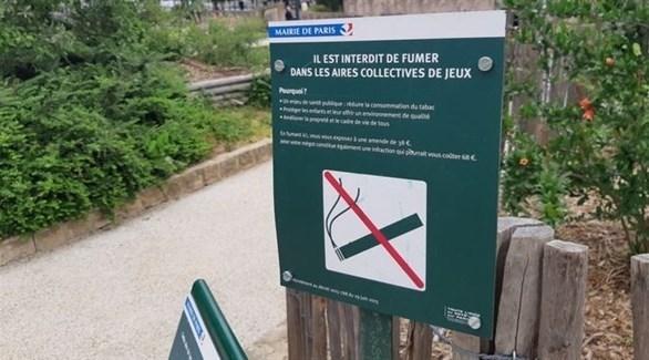 منع التدخين يدخل حيز التنفيذ في حدائق باريس (راديو فرنسا)