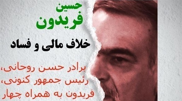 صورة حسين فريدون التي نشرتها الخارجية الأمريكية على حسابها بالفارسية على تويتر (تويتر)
