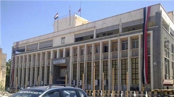 البنك المركزي اليمني في عدن (أرشيف)