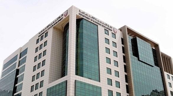 دائرة التنمية الاقتصادية في أبوظبي (أرشيف)