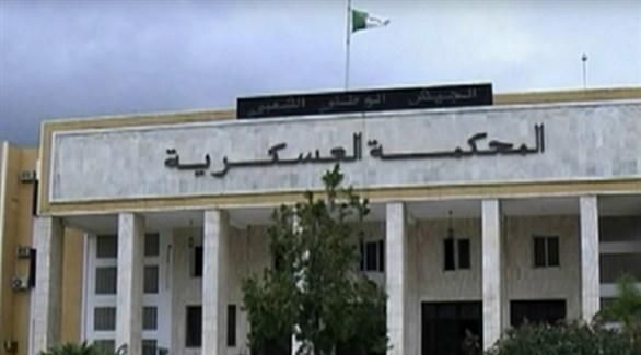 مبنى المحكمة العسكرية في الجزائر (أرشيف)