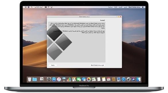 ويندوز 10 الجديد لا يمكن تثبيته على حواسيب ماك القديمة