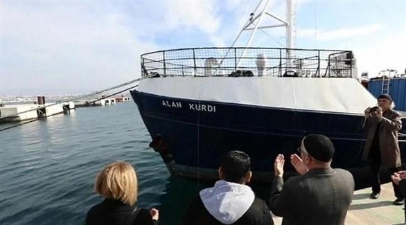 سفينة الإنقاذ الألمانية آلان كردي (أرشيف)