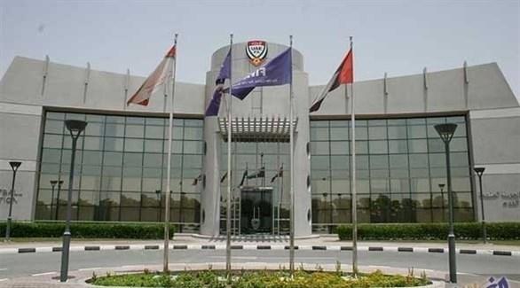 الاتحاد الإماراتي لكرة القدم (أرشيف)