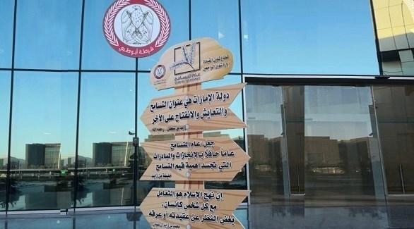 شرطة أبوظبي تعزز قيم التسامح (تويتر)