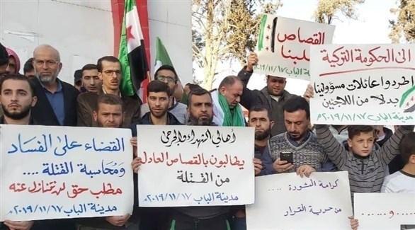 مظاهرة في مدينة الباب السورية اليوم الأحد (تويتر)