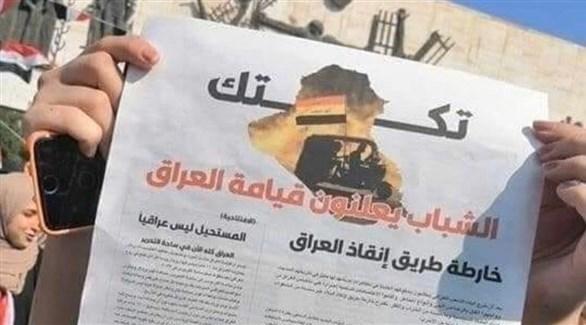متظاهرة يعرض أحد أعداد صحيفة