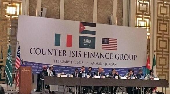 اجتماع سابق لمجموعة مكافحة تمويل داعش (أرشيف)