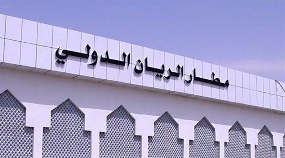 مطار الريان بحضرموت اليمنية (أرشيف)