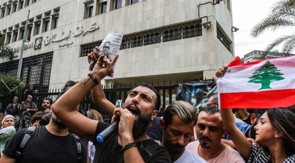 لبنانيون يحتجون أمام مبنى مصرف لبنان المركزي في بيروت (إ ب أ)