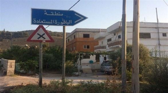 لوحة إرشادية إلى الباقورة في الأردن (أرشيف)