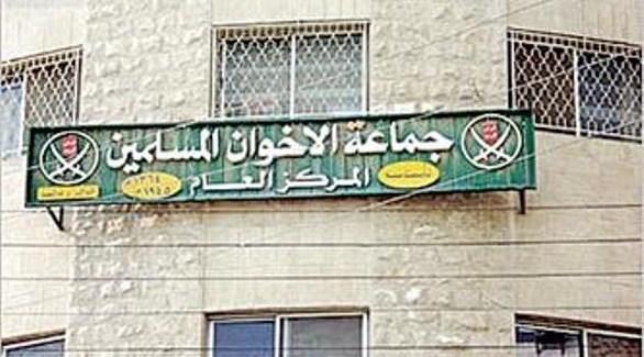 الأردن: حل جماعة الإخوان المسلمين قاب قوسين أو أدنى