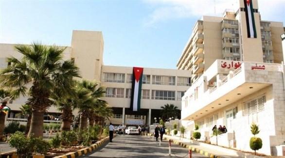 مستشفى أردني (أرشيف)
