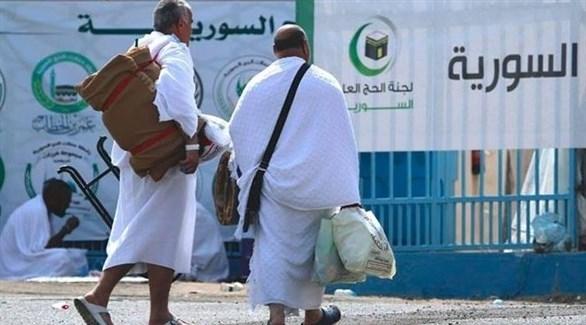 وصول حجاج سوريين إلى السعودية (أرشيف)