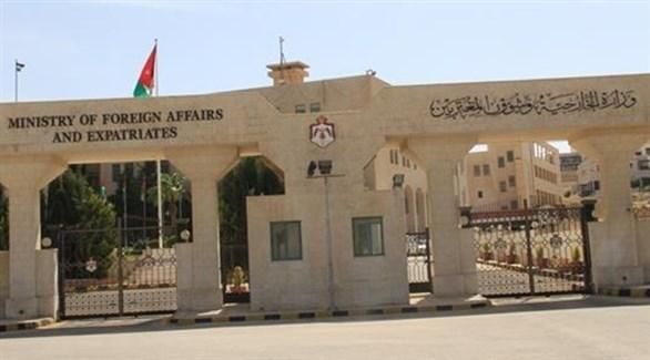 وزارة الخارجية الأردنية (أرشيف)