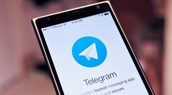 تطبيق تليغرام على شاشة هاتف محمول (أرشيف)