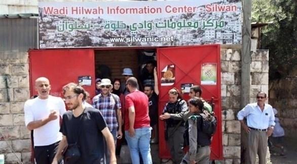 مركز معلومات وادي حلوة بالقدس (أرشيف)